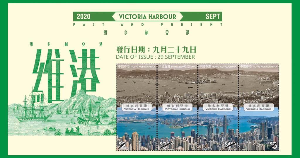 維多利亞港今昔特別郵票 今日起發售