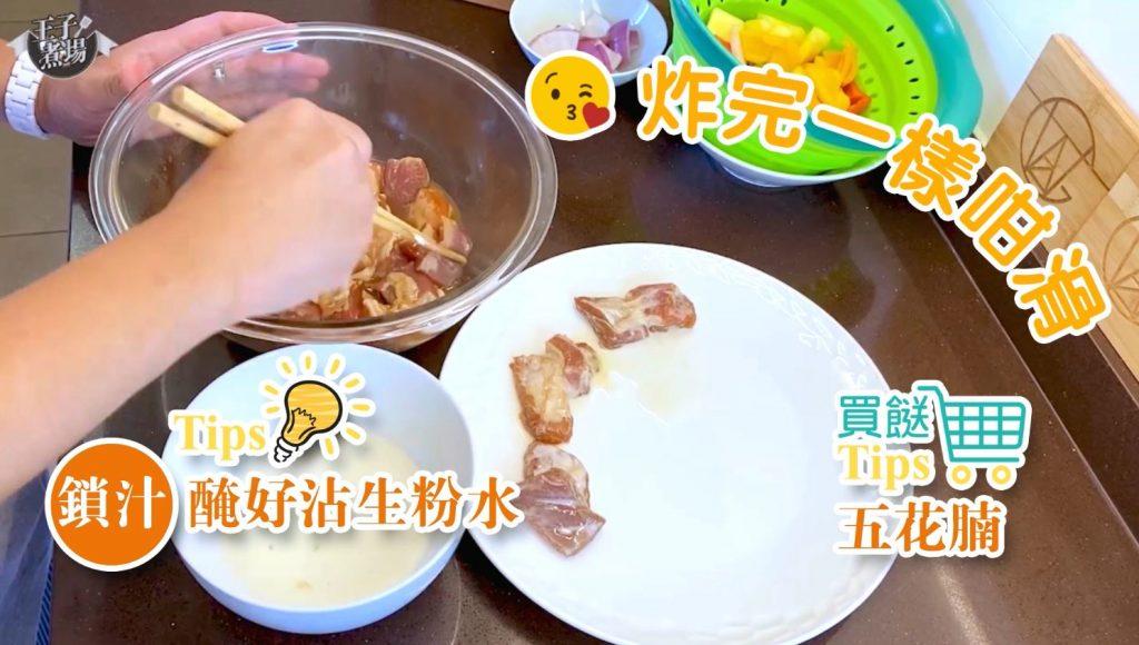 【王子煮場】酸甜山楂咕嚕肉 涼果入饌煮出好滋味