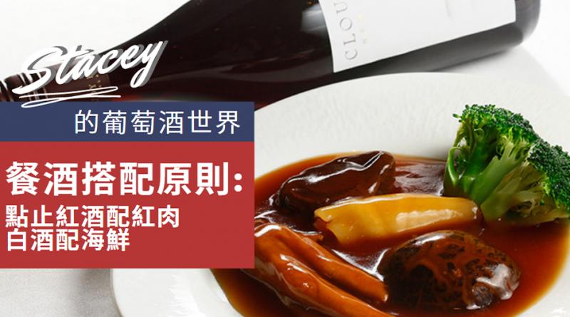 專業品酒師:餐酒搭配原則 甜酸苦辣鹹鮮6味 點止紅酒 配紅肉白酒配海鮮