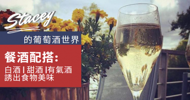 專業品酒師:餐酒搭配有原則 拆解白酒、起泡酒、甜酒 怎樣誘出食物美味