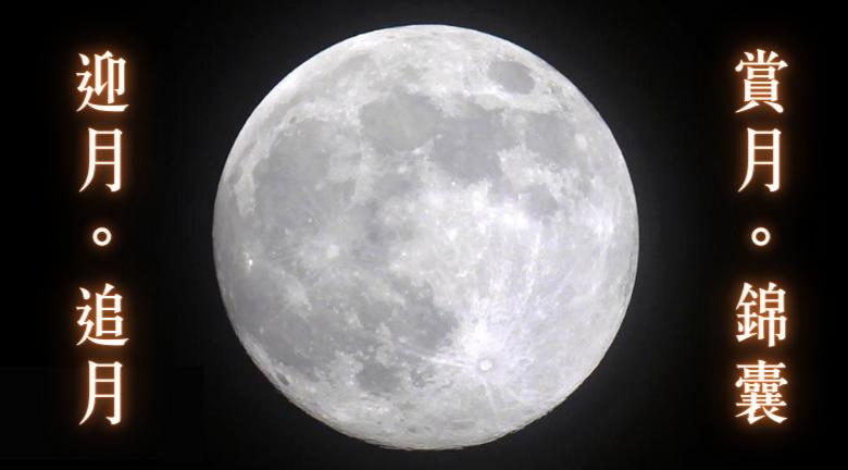 【中秋節】迎月、賞月、追月錦囊 天文台:滿月時間 10.2 清晨5時05分