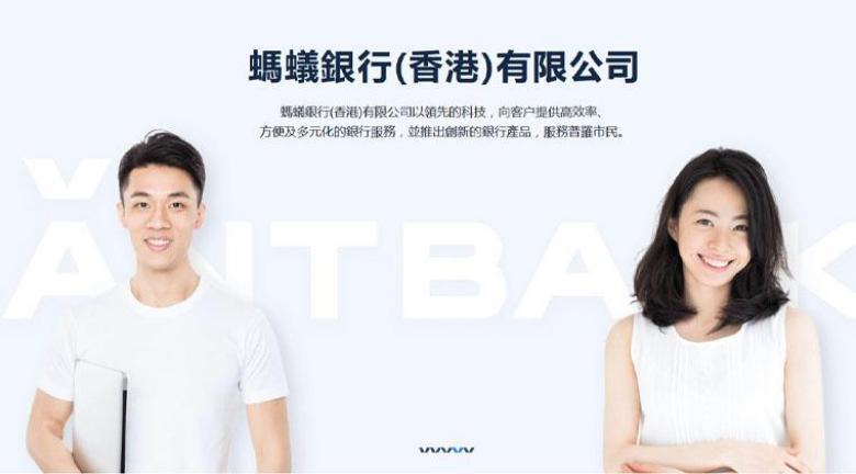 【虛擬銀行】高息吸客 香港第6家虛銀螞蟻銀行開業