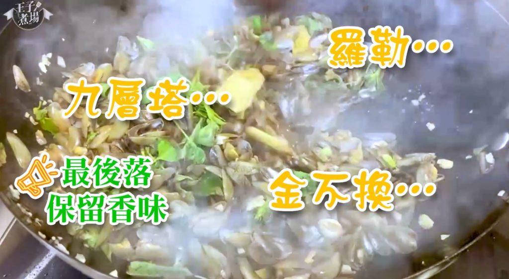 【王子煮場】潮式九層塔炒薄殼 五分鐘上枱嘆當造海產