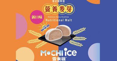 維記阿華田營養麥芽雪米糍 回味經典味道