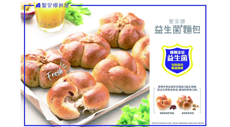 聖安娜推益生菌麵包系列
