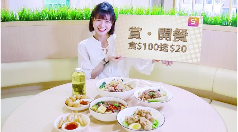 信和集團旗下三大商場餐飲優惠加碼 外賣堂食均可換領20元商場美食券