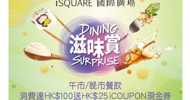 iSQUARE國際廣場滋味賞 午晚市餐飲消費送現金券