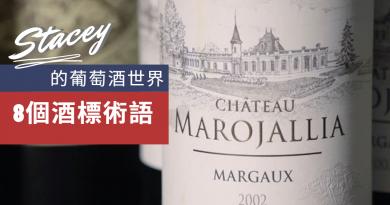 專業品酒師:看懂酒標8個術語 追溯葡萄酒莊園與身世