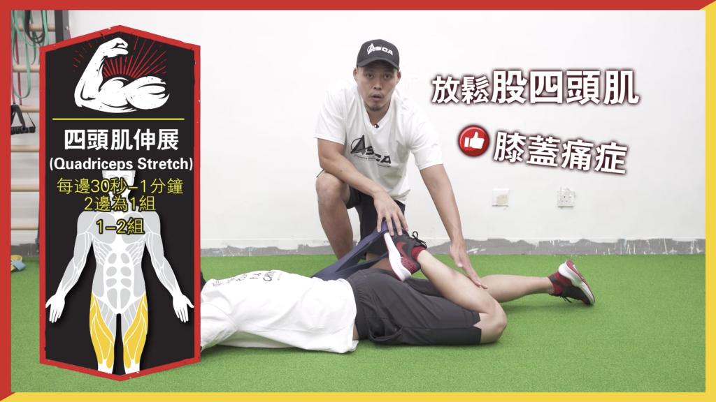 【運動科學 Barry Sir】紓緩膝痛坐骨神經痛 2種工具+3招拉筋動作放鬆筋膜 學識管理痛症
