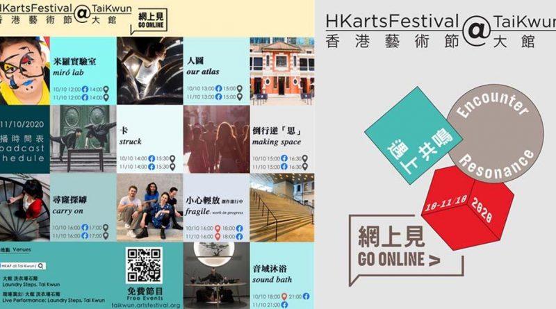 香港藝術節@大館 10.10網上直播免費睇
