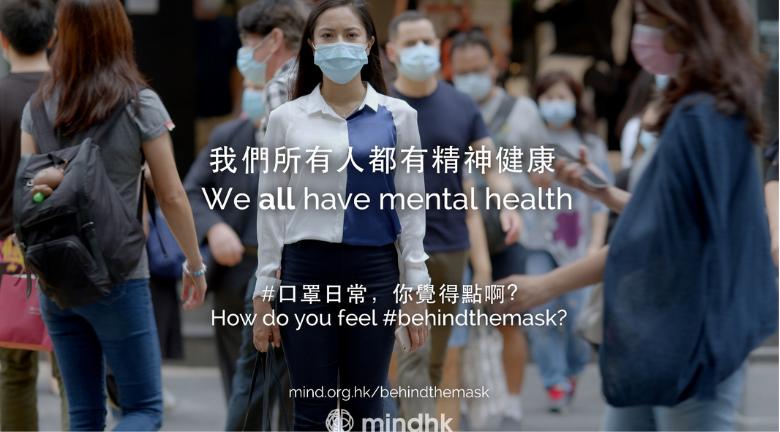【世界精神健康日】關注港人精神健康 Mind Hong Kong推出「#口罩日常」活動 以短片、援助計劃鼓勵大眾