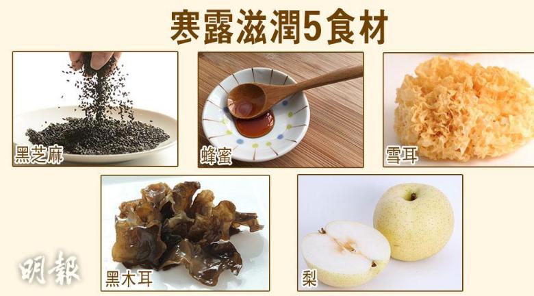 寒露|秋燥易傷肺乾咳 中醫:少吃辣椒葱蒜辛辣食物 建議5滋潤食材