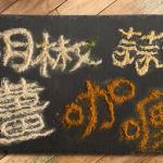 【消委會.乾香料】9款乾香料含可致癌物 白胡椒粉、薑粉、咖喱粉、蒜粉 榜上有名