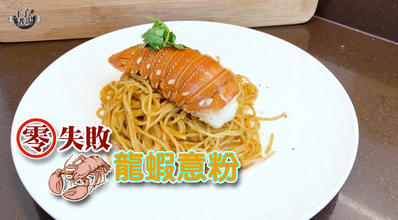 【王子煮場】拍拖煮飯仔必學 零失敗厚肉龍蝦意粉