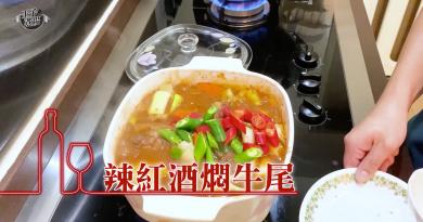 【王子煮場】香辣紅酒炆牛尾 以酒入饌更添風味精髓