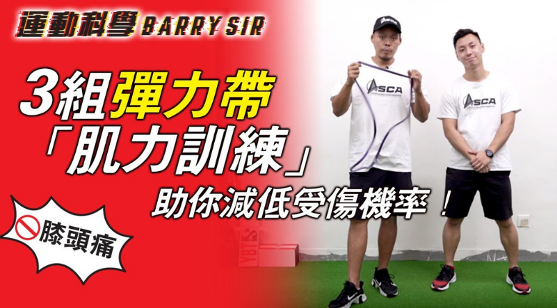 【運動科學 Barry Sir】小心「傷膝」!做運動要注意膝蓋痛症 3組動作助你長做長有