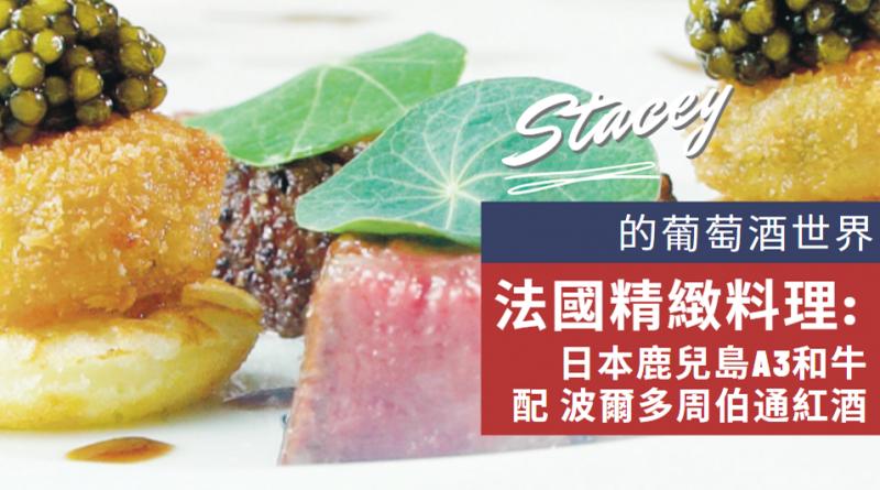 法國精緻料理:日本鹿兒島A3和牛 配波爾多周伯通紅酒 礦物果香