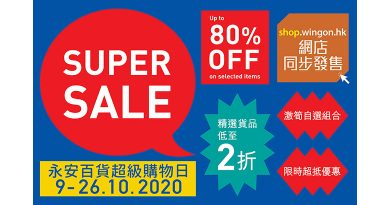 永安百貨超級購物日 精選貨品低至2折