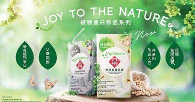 百福®JOY GREEN™植物蛋白飲品系列 優質植物蛋白 日「嚐」永續喜悅