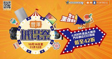 豐澤抵得祭日日有驚喜 門市網店推優惠