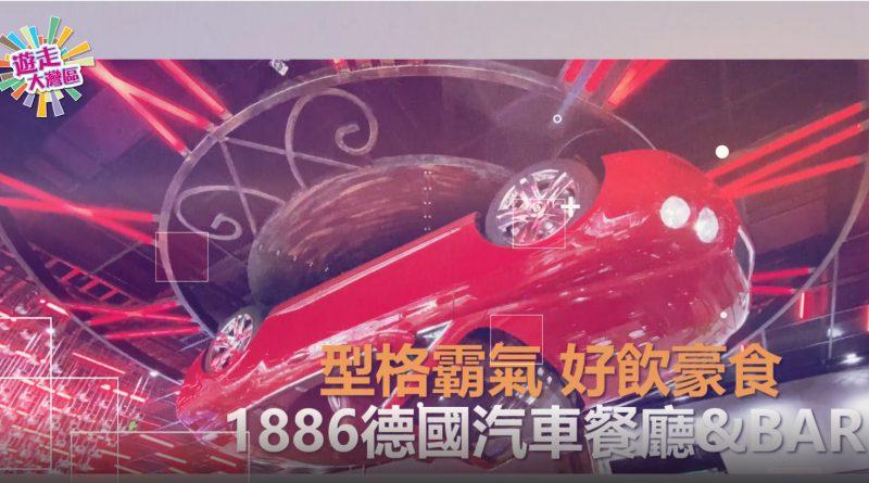 【遊走大灣區】1886德國汽車餐廳 & BAR 倒掛豪車下啖德國美食