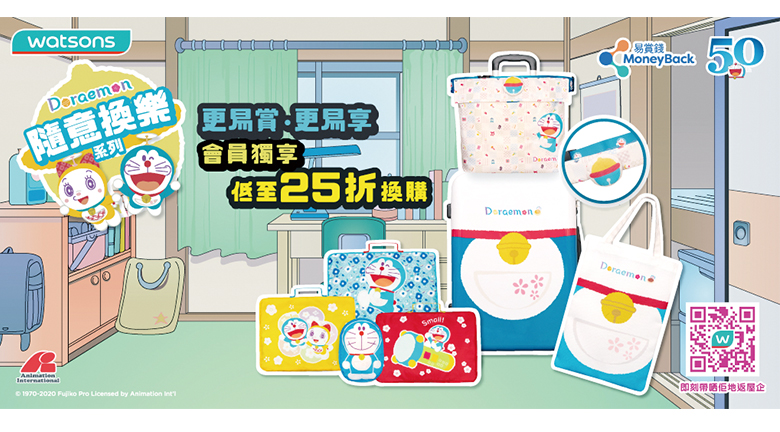 屈臣氏獨家熱推 Doraemon隨意換樂系列