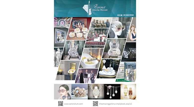 冠玲瓏鑽石藝術博物館 十個健力士鑽石藏品 世界級景點