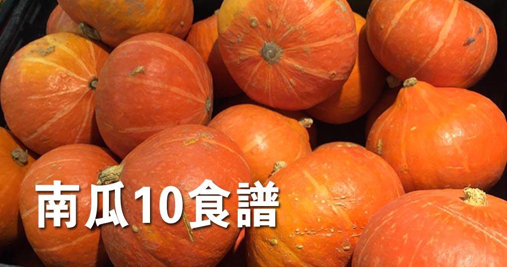 【萬聖節來了】10個南瓜食譜大晒冷 有營易整人人Like