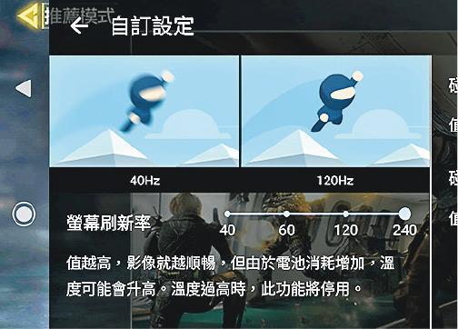 更順暢屏幕 更靈敏觸控 手遊神器極速制敵