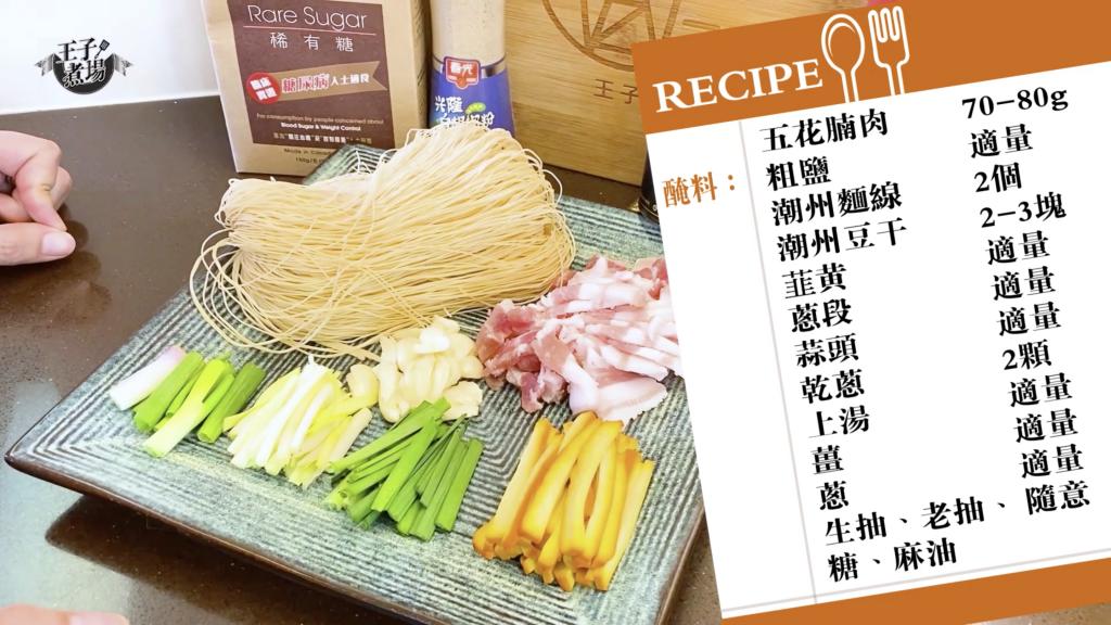 【王子煮場】潮州炒麵線 10分鐘快炒熱辣上桌