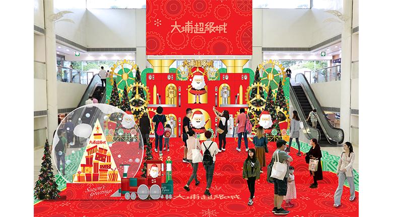 大埔超級城聖誕老人玩具Factory 百萬消費獎賞即抽即中