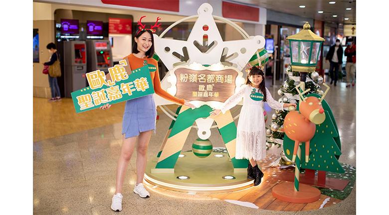 華懋集團旗下九大商場 歐「鹿」聖誕嘉年華