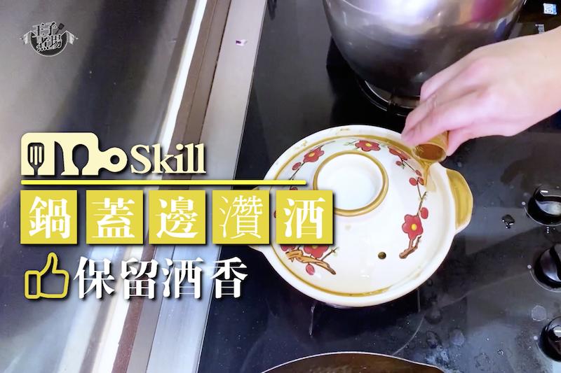 【王子煮場】瓦煲薑蔥焗魚鰾 簡單易做熱辣上枱