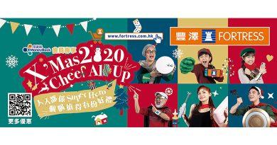 豐澤聖誕購物優惠 節日驚喜大抽獎