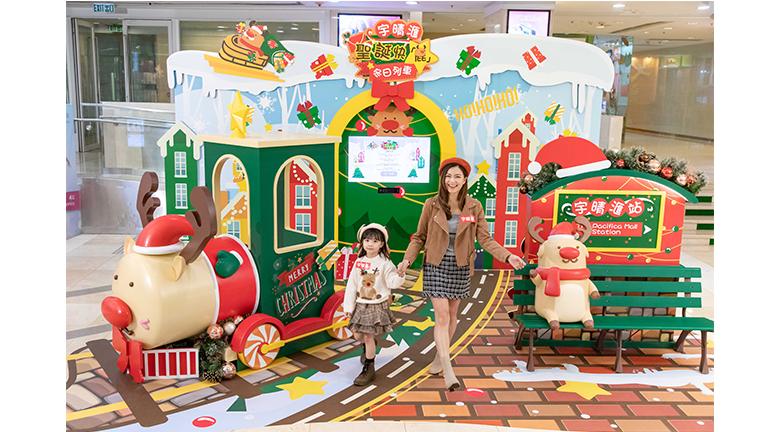 長江實業地產旗下商場 聖誕快鹿冬日列車