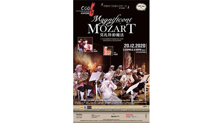 香港城市室樂團莫扎特的魔法