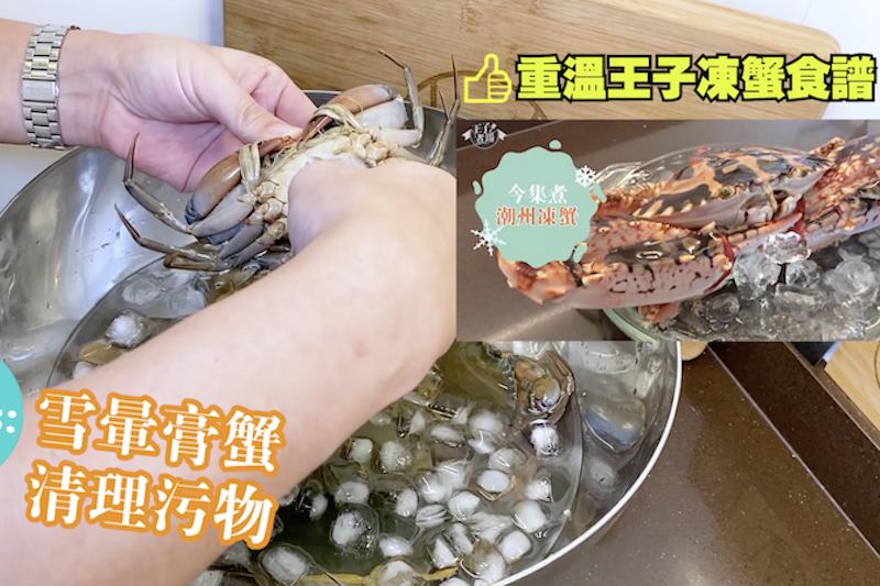 【王子煮場】秋日必食輕鬆零失敗 特製五香淮鹽 焗肥美多膏奄仔蟹