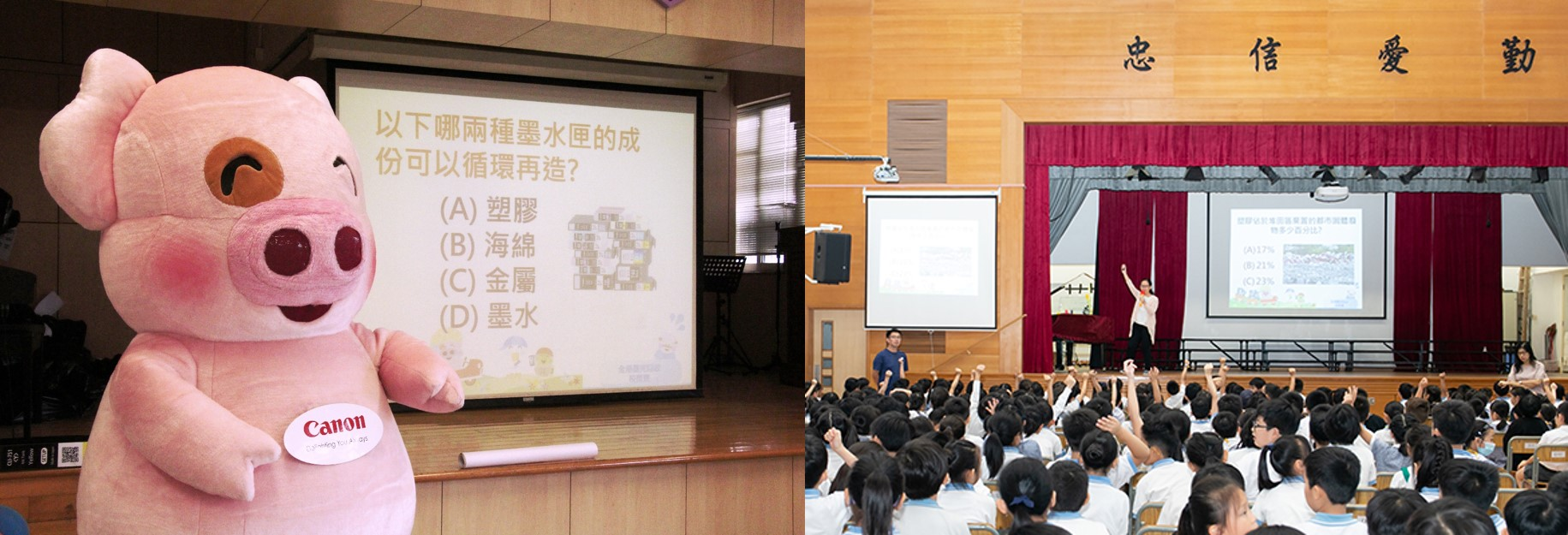 佳能香港關注環保教育 墨匣回收再造 商界學界齊支持