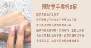 雙手乾燥易生倒刺 皮膚科醫生教防爆拆6招、去倒刺方法