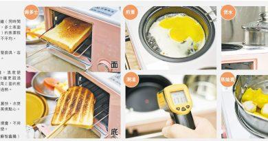 4合1早餐機大測試 慳時間定高溫危機?