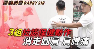 【運動科學 Barry Sir】做掌上壓要提防圓肩、肩關節不正 學識2組自我檢查+3組動態拉筋動作 避免受傷