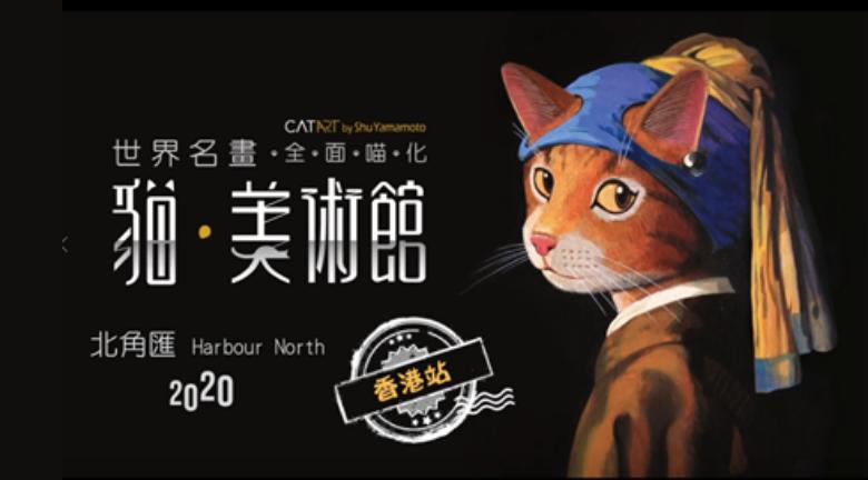聖誕好去處|世界名畫.全面喵化 《貓.美術館》首次登陸香港北角匯 必睇可愛3D立體裝置