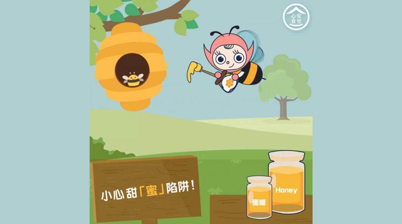天然蜂蜜或含毒素 食安中心提醒:蜂蜜有苦澀味應棄掉