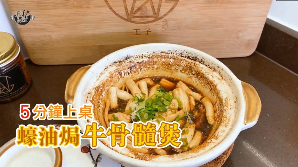 【王子煮場】蠔油焗牛骨髓煲:5分鐘食得 營養充足養生必食