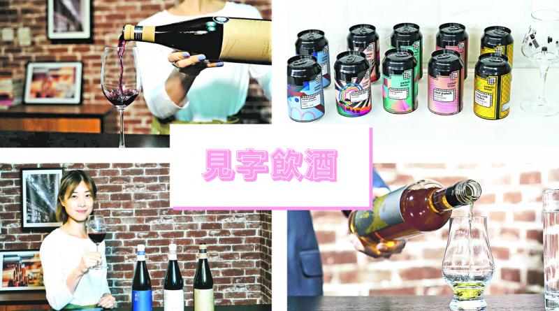 見字飲酒 認識世界之大 珍品佳釀展現獨特魅力