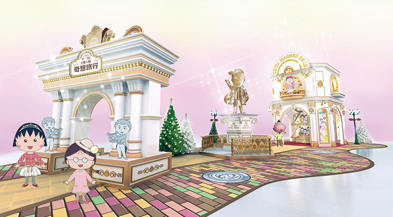 YOHO MALL櫻桃小丸子 奇想旅行 歐陸聖誕