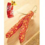 香港榮華臘腸買二送一優惠 11月6日至8日舉行
