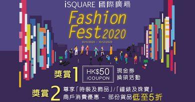 iSQUARE國際廣場「Fashion Fest」 消費300元換50元現金券 逾20商戶低至5折優惠