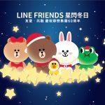 LINE FRIENDS登陸Nina Mall 7.5米音樂盒星閃冬日