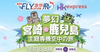 【Flycation+Staycation】東瀛遊推出日本主題本地機票+酒店套票 一解旅行癮